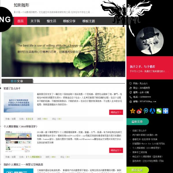 黑色Html5响应式个人博客模板