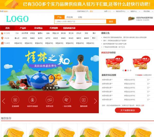 扁平风格购物商城网站页面模板html下载