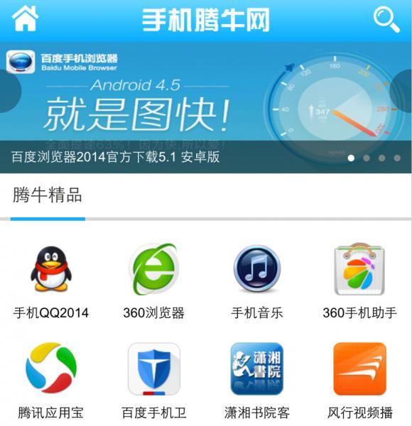 蓝色手机腾牛网app安卓软件wap模板下载