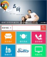 生活服务企业微官网模板html下载