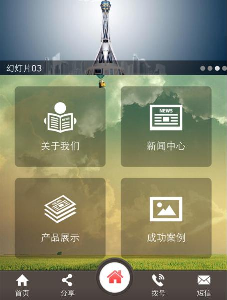 简洁的企业微信网站wap手机网页模板html下载