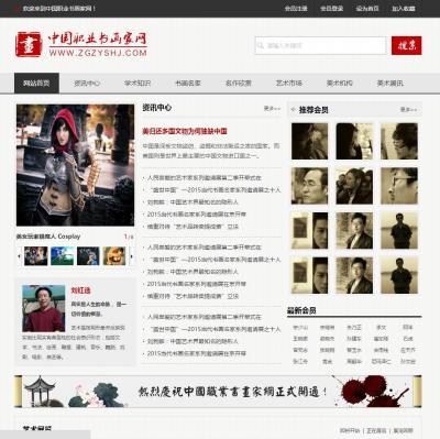 新闻资讯_书画新闻资讯网站模板