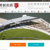 大气扁平化城市公共设施设计美化平台网站源码全套下载