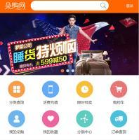 大型精美综合网购商城手机微信WAP版网站模板全套下载