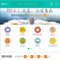 手机微信版大型生活综合服务团购商城网站模板整站下载
