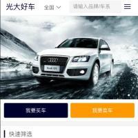 手机微信版二手车交易市场网站模板全套下载