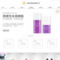 宽屏简约大气化妆护肤品公司企业官网网站模板全套下载