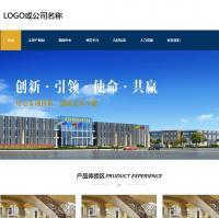蓝色大气企业官网通用网站模板全套下载