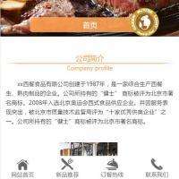 手机版企业餐饮公司官网网站模板全站下载