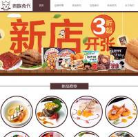 简约大气餐饮公司企业官网网站模板整站下载