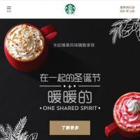 高端响应式咖啡品牌企业官网网站模板全套下载
