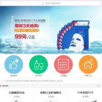 大型购物商城网站模板手机版网站模板全站下载