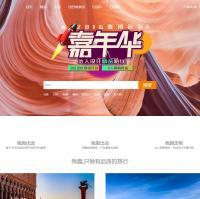 简洁大气专属订制出游线路旅游门户网站前端模板整站下载