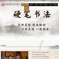 古色古香文化气息浓厚的硬笔书法协会网站模板整站下载