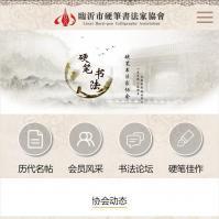 手机版古色古香文化气息浓厚的硬笔书法协会网站模板整站下载
