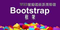 Bootstrap全套高清视频教程下载
