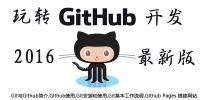 玩转GitHub开发2016最新版