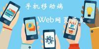 手机移动端WEB网页开发视频教程
