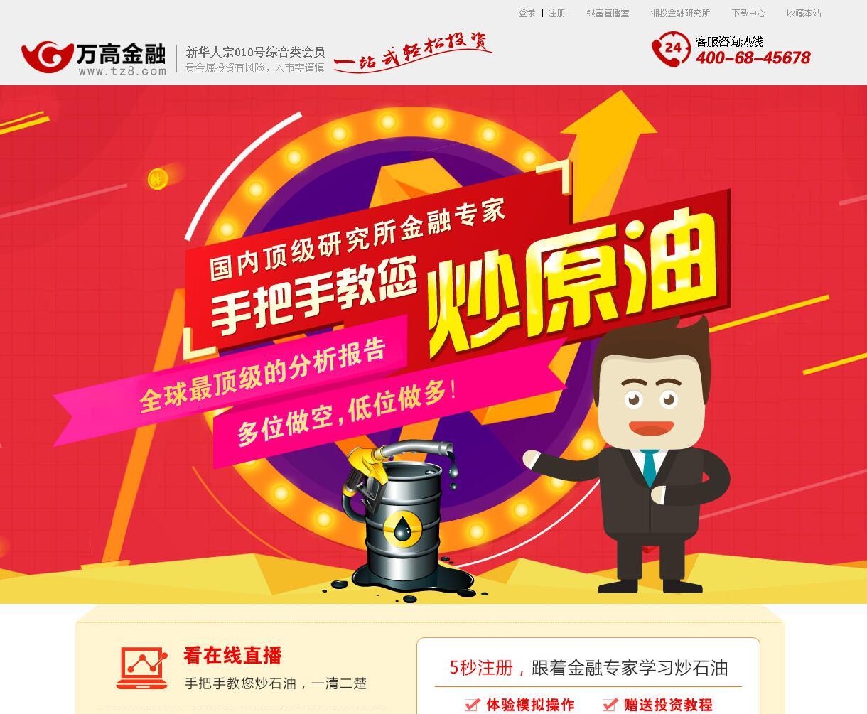 炒原油金融公司活动专题页模板