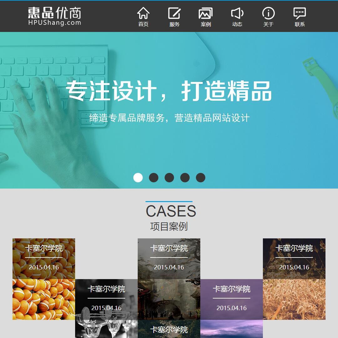 设计网站模板下载