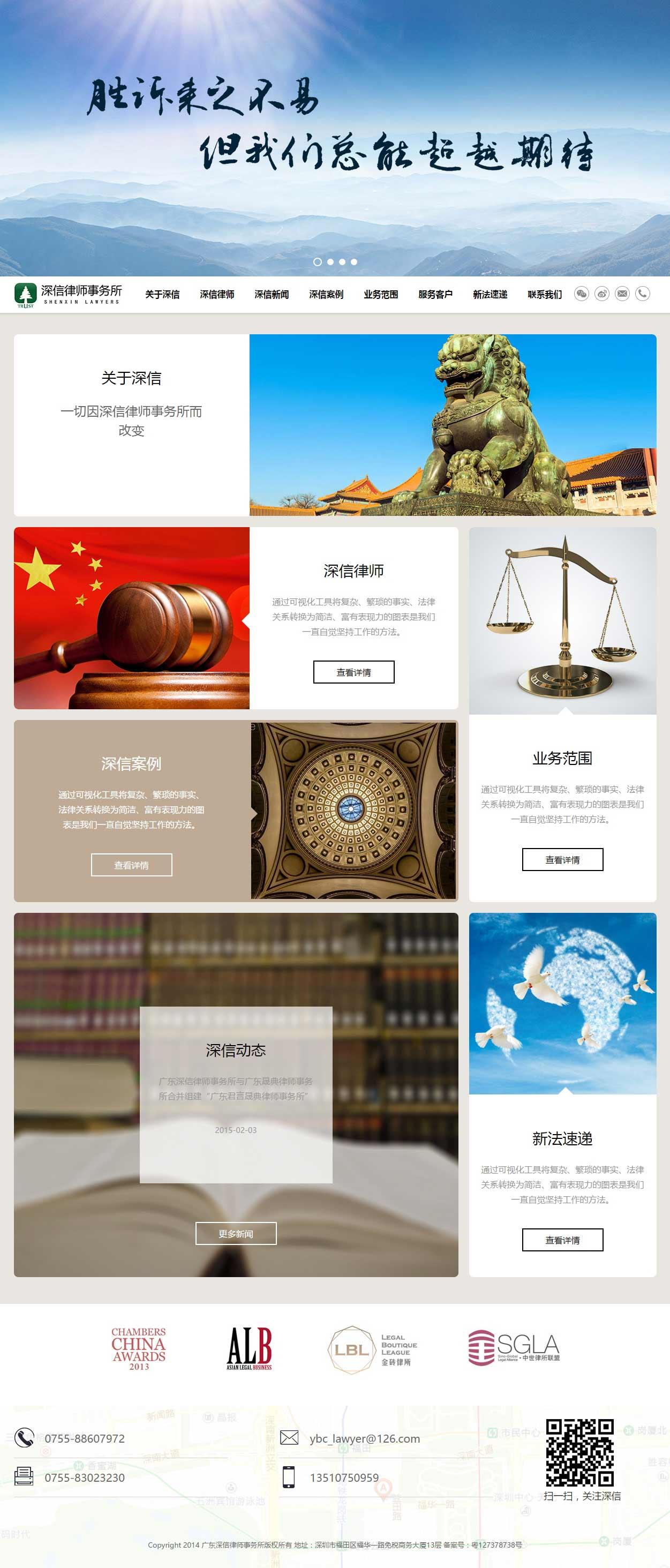律师事务所网站模板全套下载,页面设计简洁大气,适合做律师事务所官网