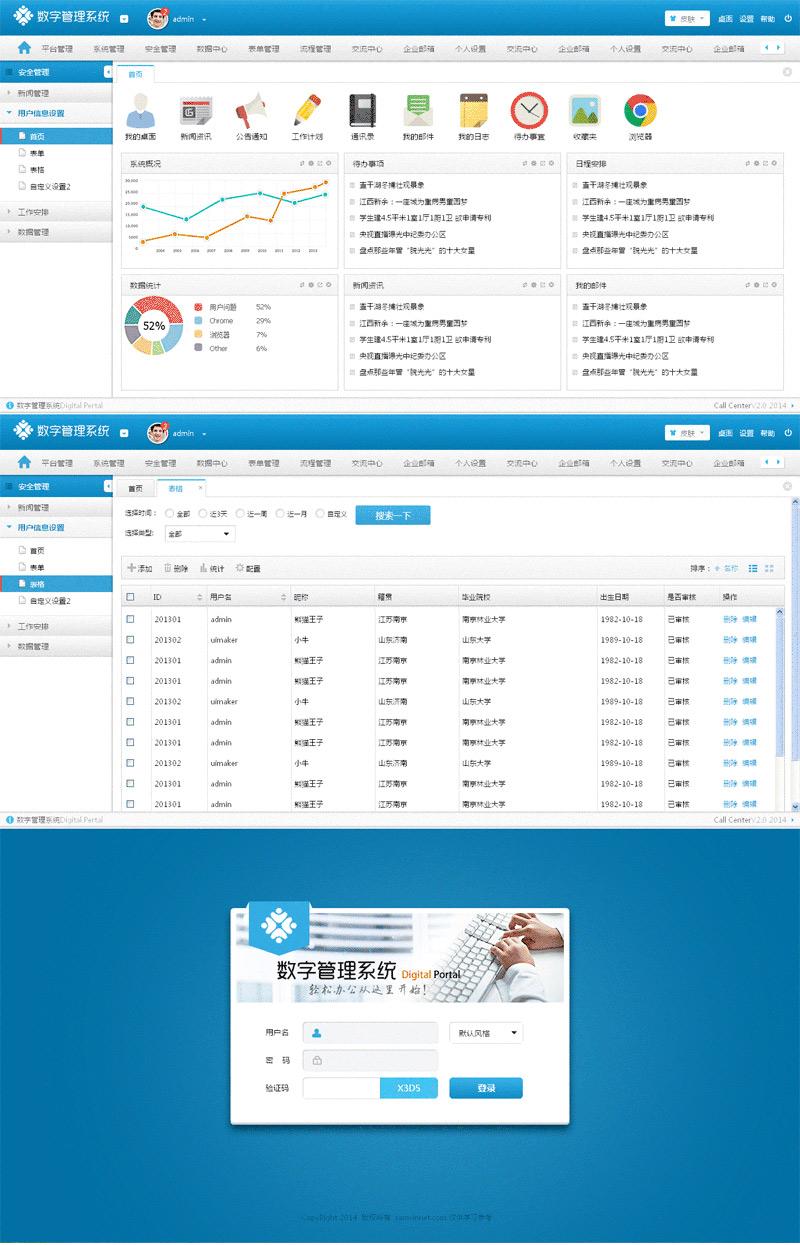 数字化企业oa管理系统网站模板下载