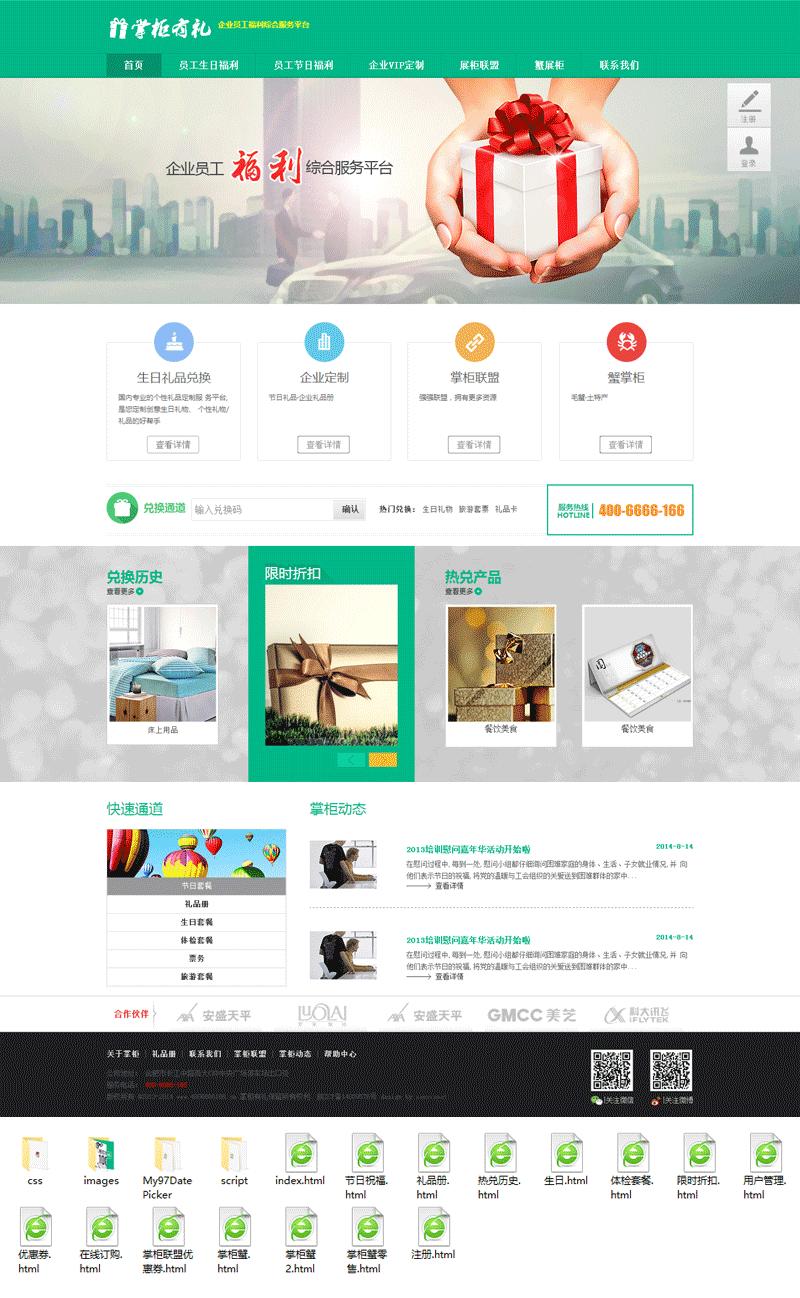 公司职员礼品采购综合服务平台网站模板全套下载