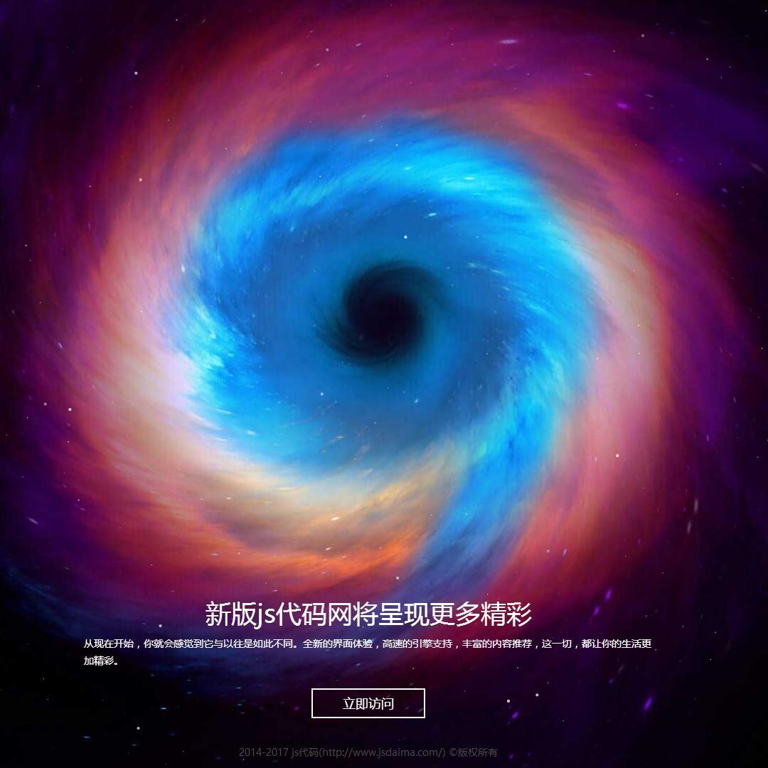 新版js代码网炫酷宣传引导单页网页模板下载