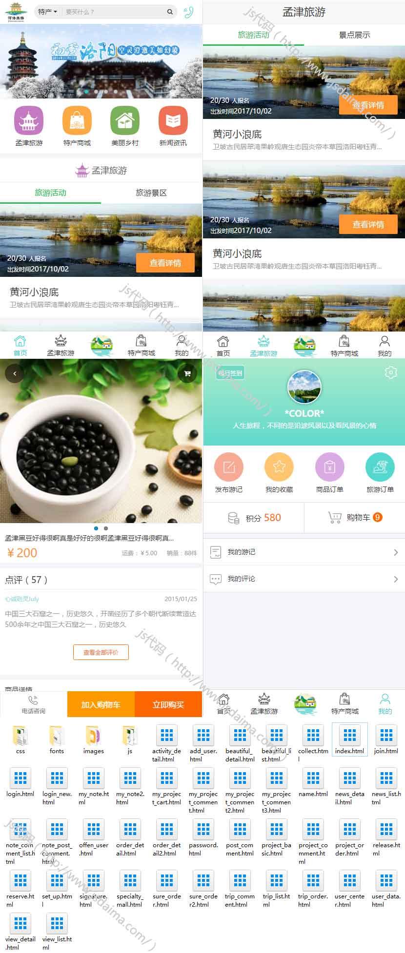 大型手机版综合旅游服务网站平台网站模板整站下载