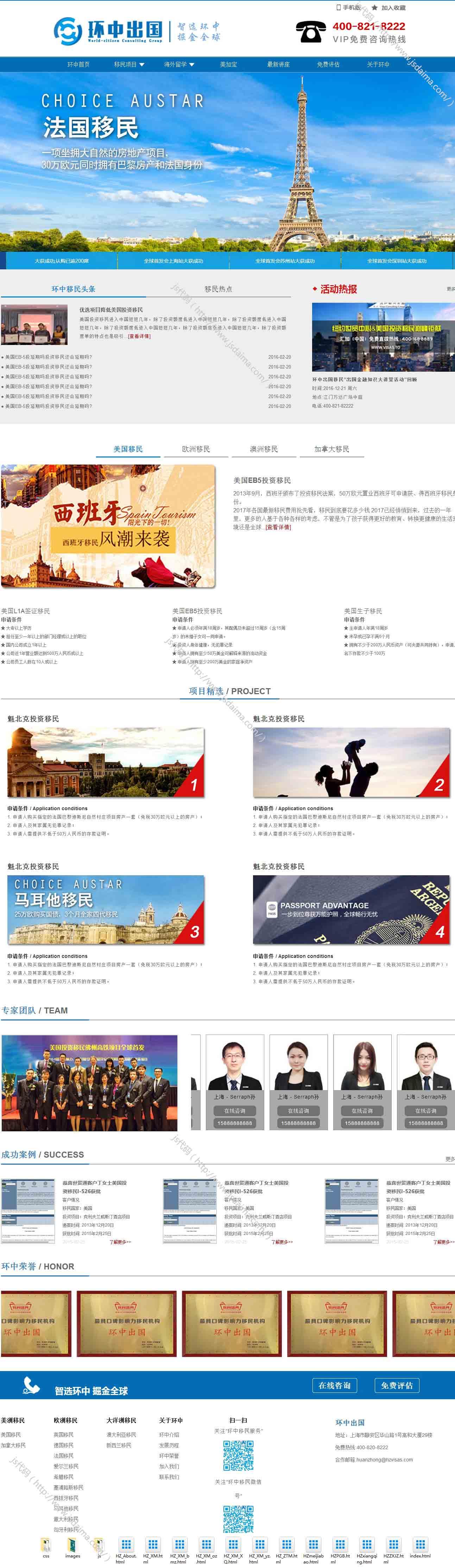 宽屏大气投资移民服务公司网站模板全套下载