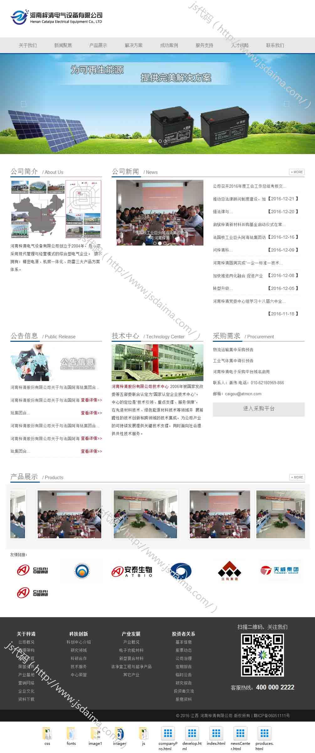 电器设备工程类公司网站模板下载