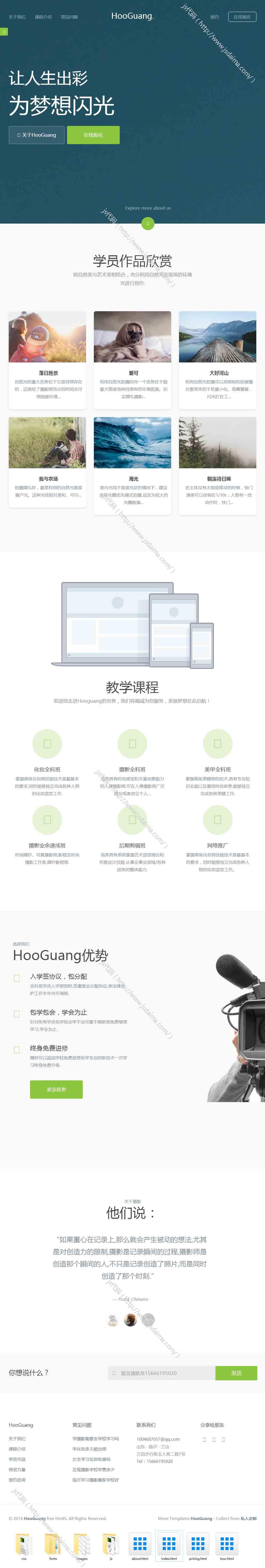 响应式宽屏大气摄影培训企业公司网站模板下载