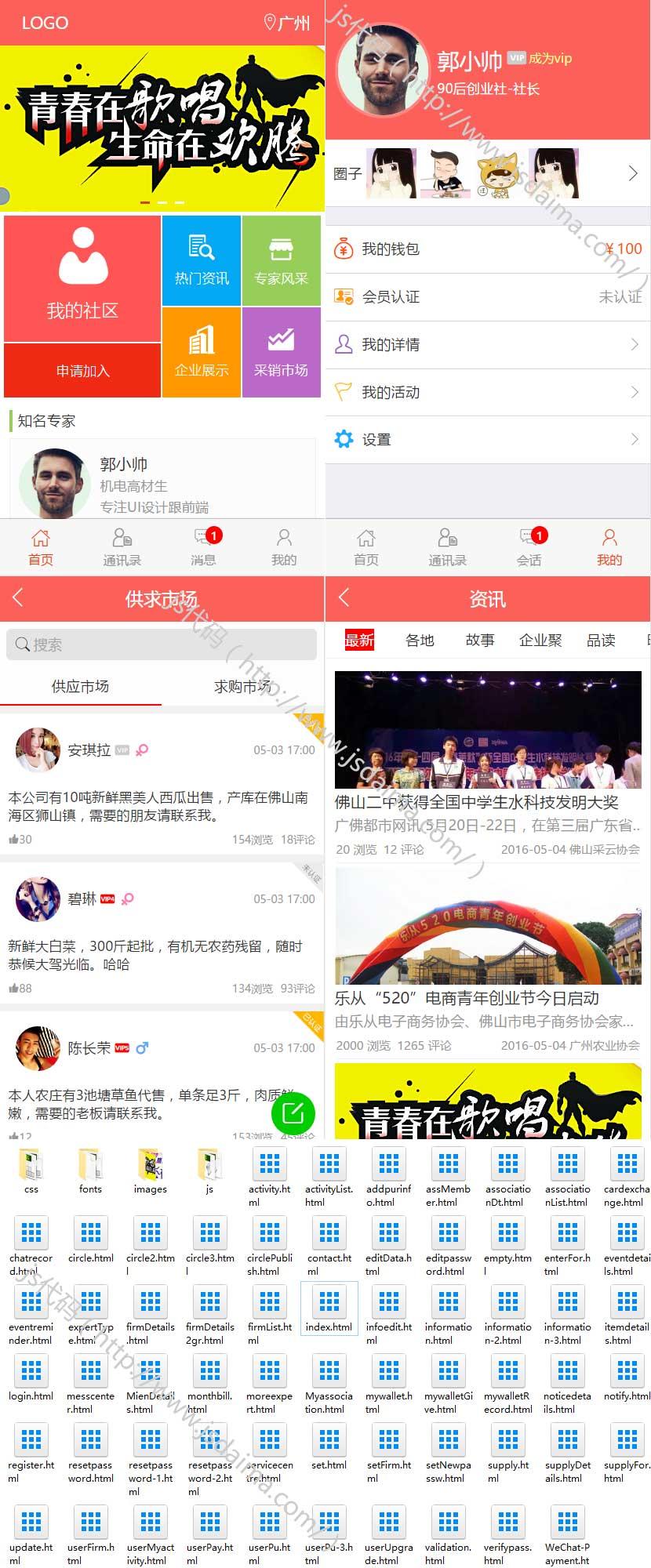 大型手机微信版在线交流资讯社区网站模板整站下载