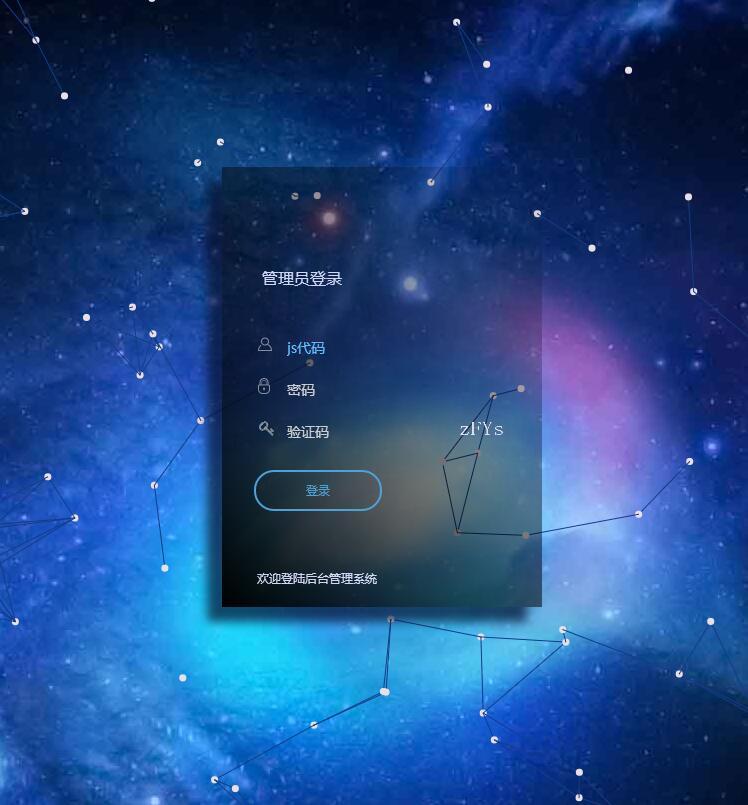 炫酷科幻粒子动态背景后台登录特效代码