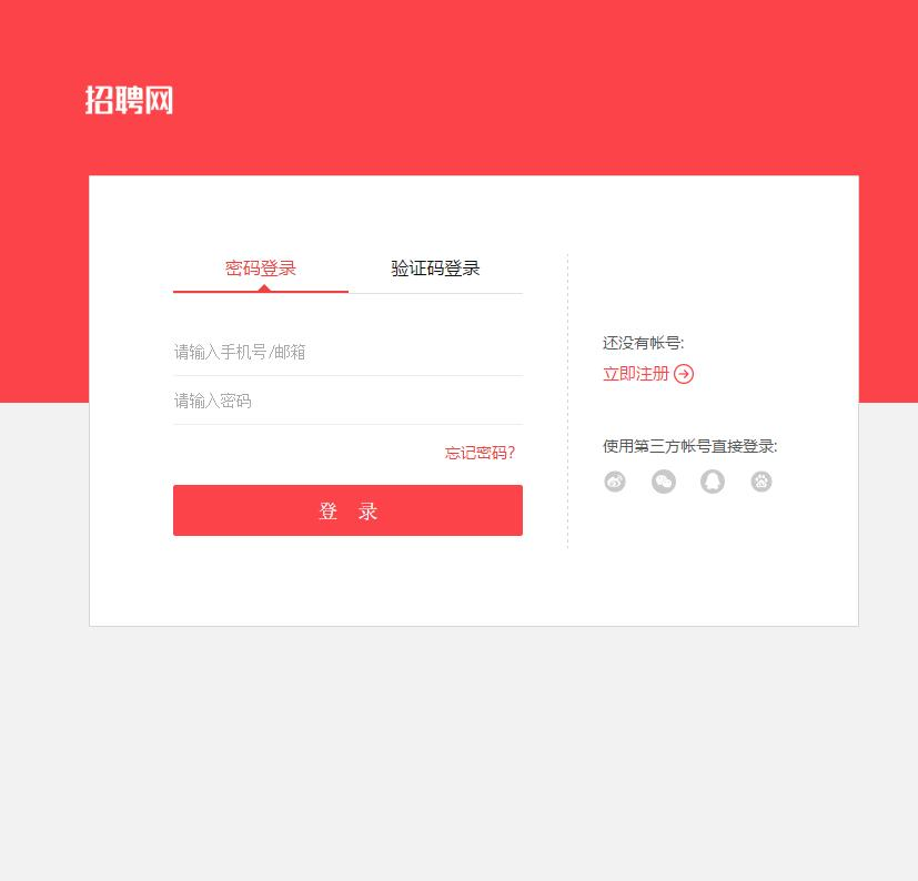 红色背景简单实用注册登录网页模板