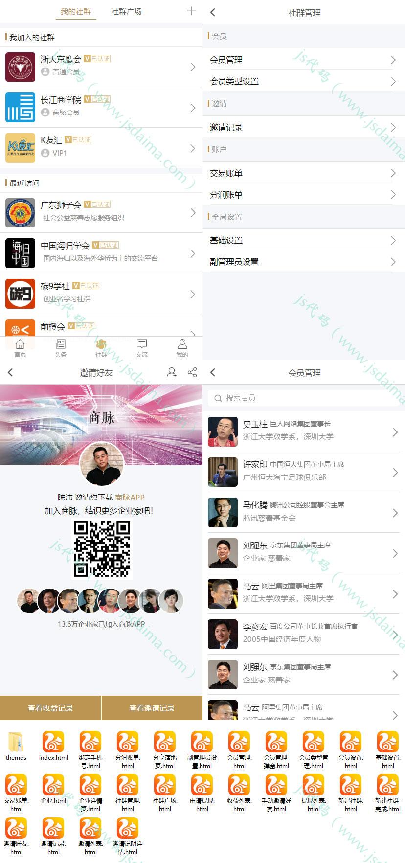 社交朋友圈App人脉圈子HTML5手机网页模板