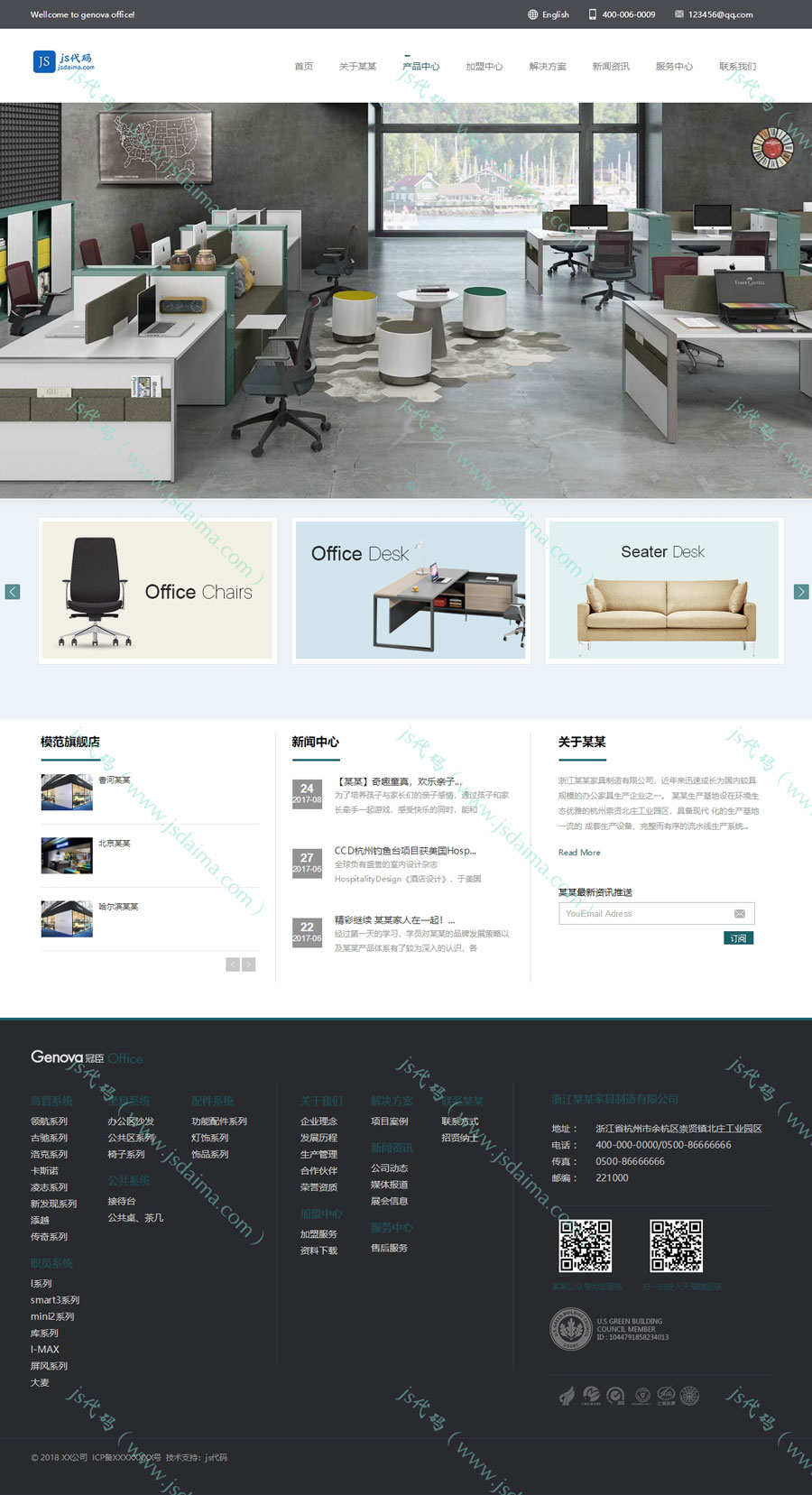 HTML5宽屏大气办公桌椅用品家具公司企业网站模板
