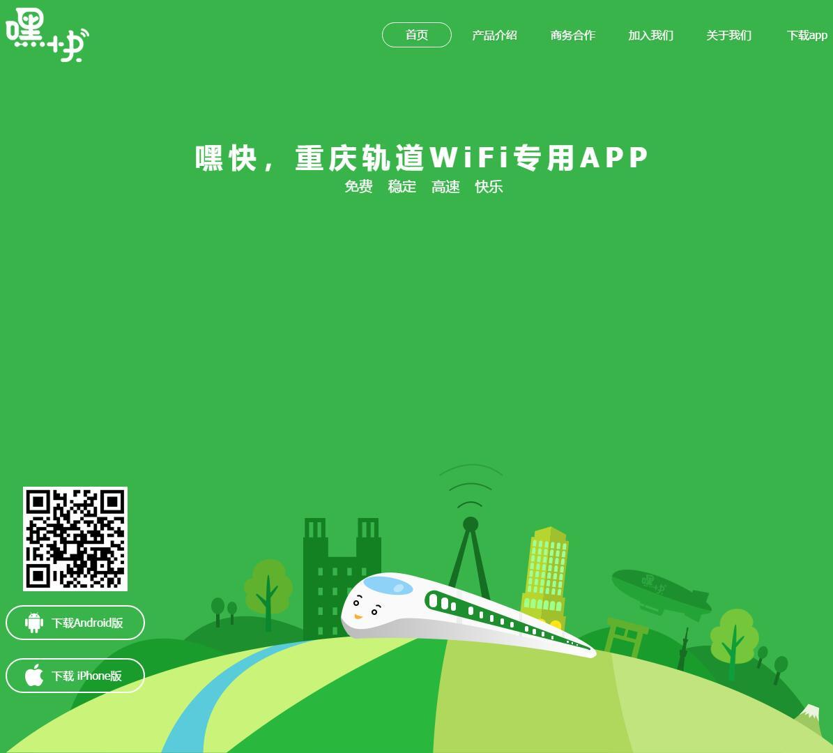 HTML5全屏绿色大气APP宣传推广下载网页模板