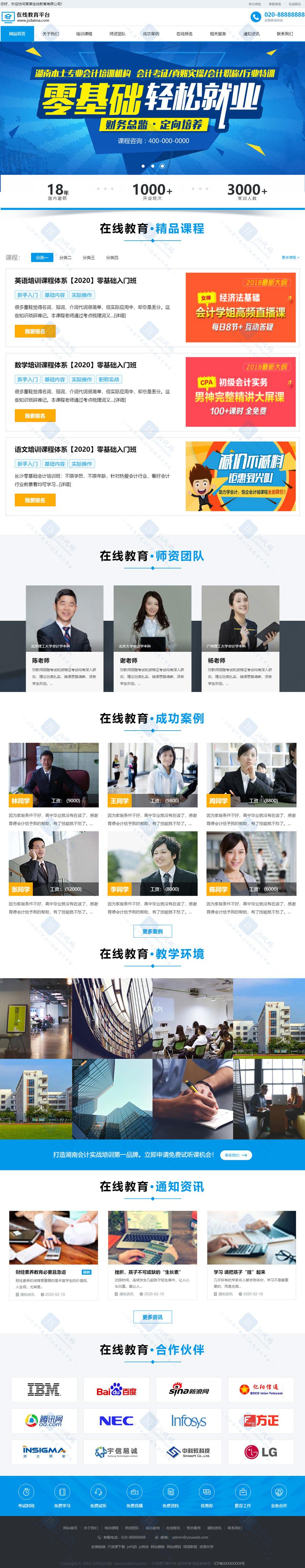 蓝色宽屏大气响应式在线网课职业教育培训平台网站源码