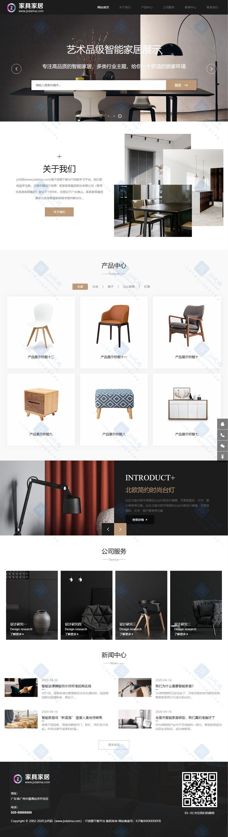 高端大气响应式家具建材家居用品销售制造公司网站源码