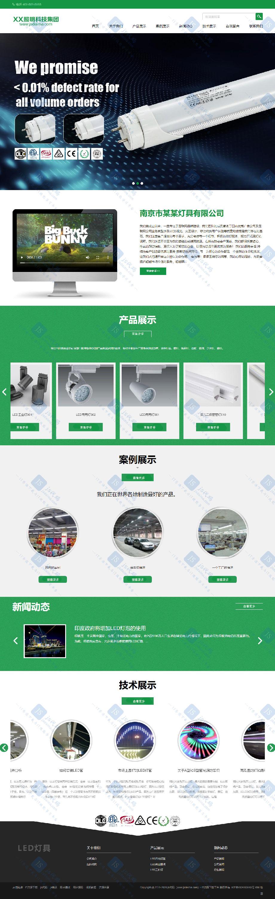 绿色响应式新型环保节能LED照明科技公司网站源码
