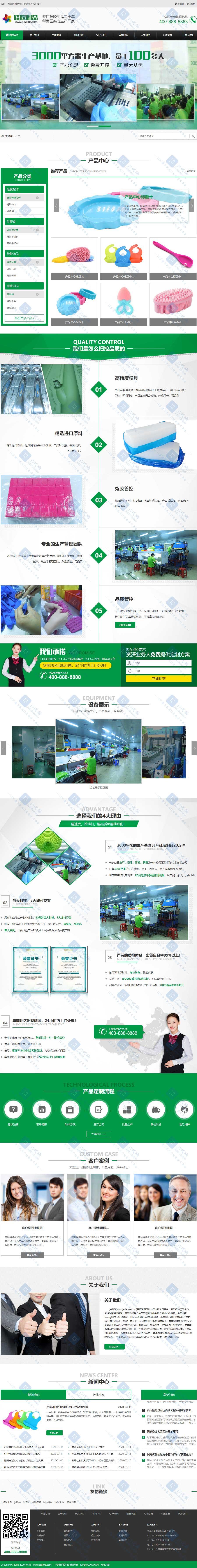 绿色环保硅胶塑料制品生产销售公司网站源码