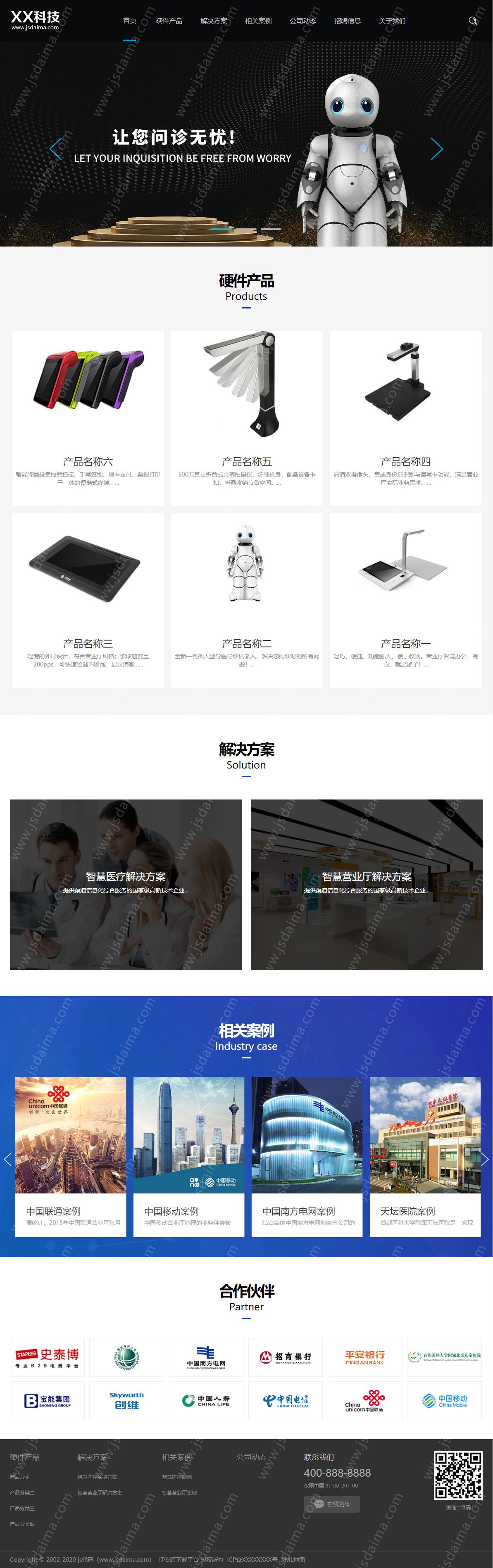 宽屏大气响应式智能科技产品研发科技公司网站源码