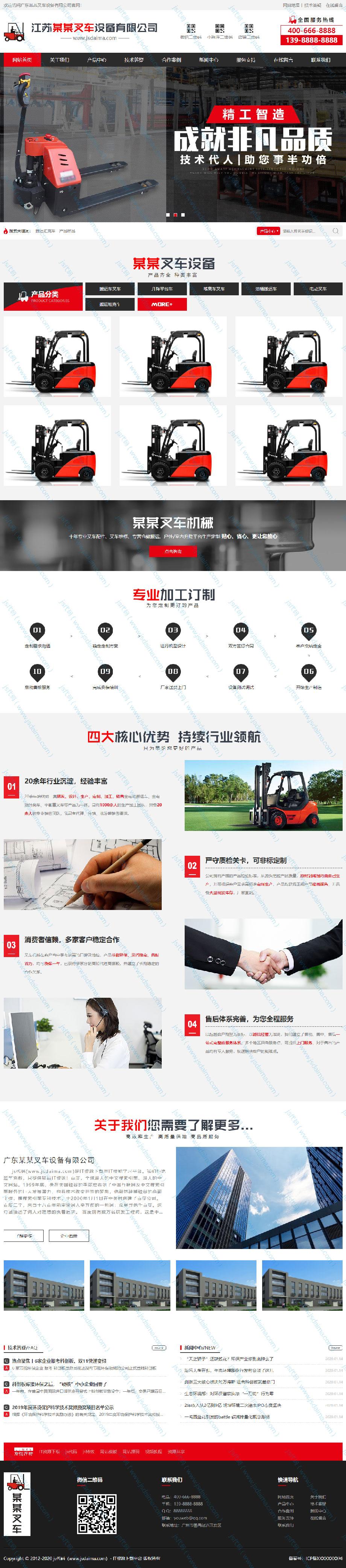 红色宽屏大气工程叉车机械设备制造公司网站源码