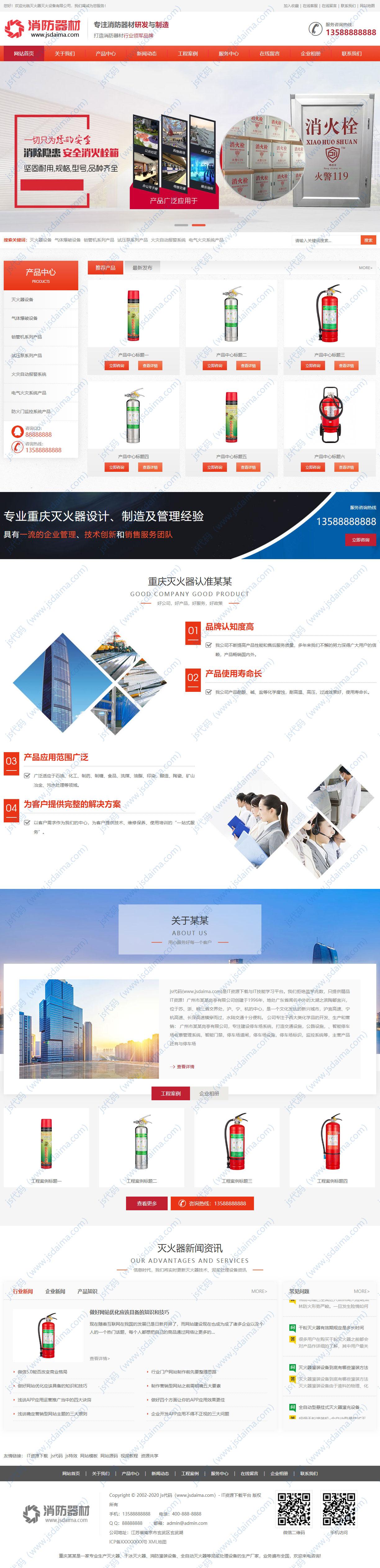红色宽屏大气消防器材特种设备研发制造销售公司网站源码