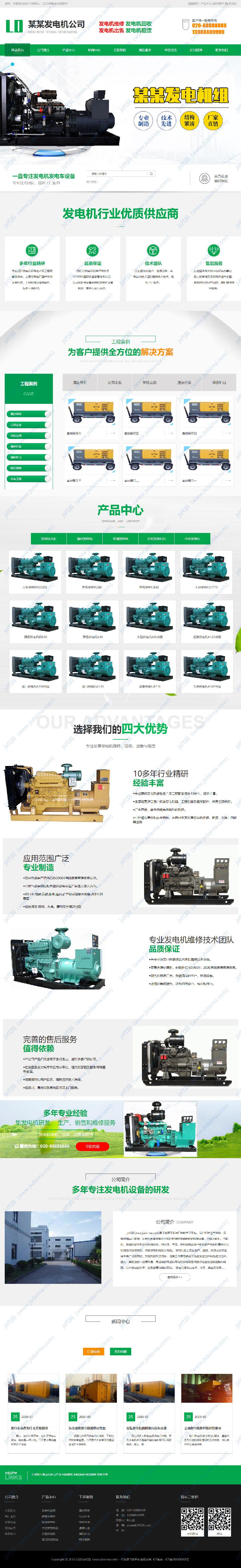 绿色高端大气发电机机组电机设备销售制造公司网站源码