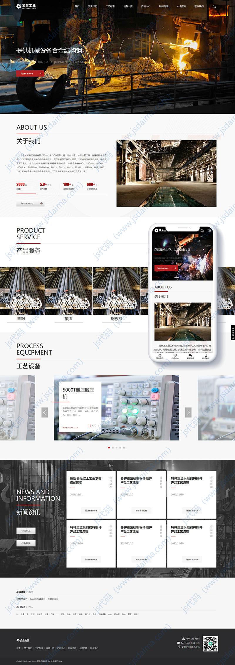 红色大气响应式重工业钢材锻造公司网站源码