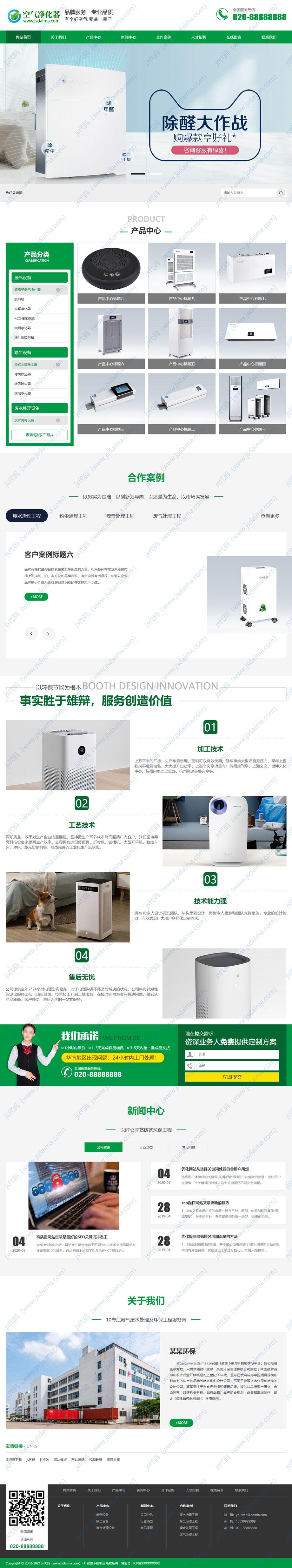 绿色宽屏大气智能环保空气净化器销售制造公司网站源码