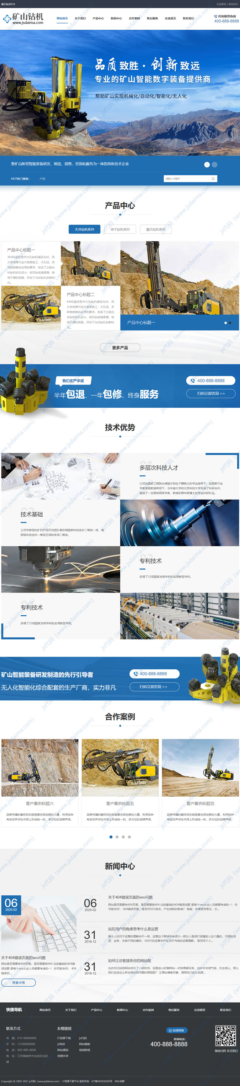 大型矿山钻机智能科技装备机械设备制造公司网站源码